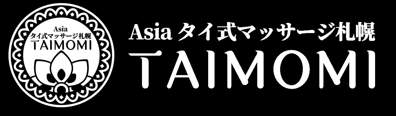 Asiaタイ式マッサージ札幌タイもみ
