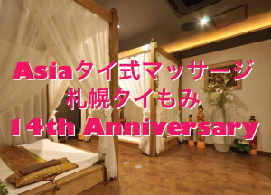 Asiaタイ式マッサージ札幌タイもみ14周年目記念