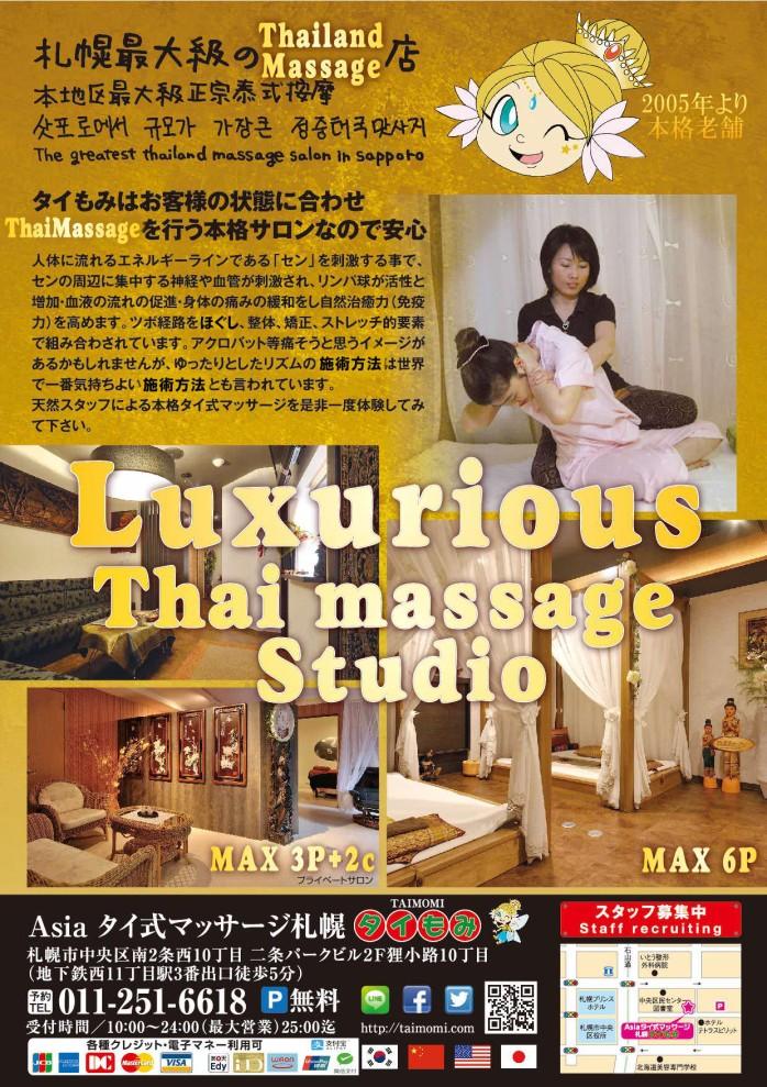 sapporo_luxury_thaimassage