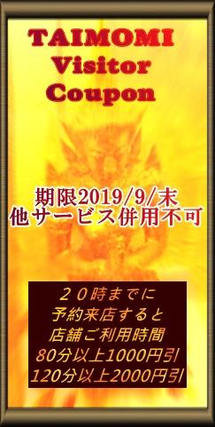Asiaタイ式マッサージ札幌タイもみ9月クーポン
