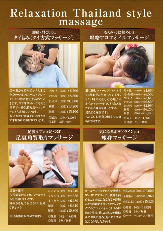 massage_menu