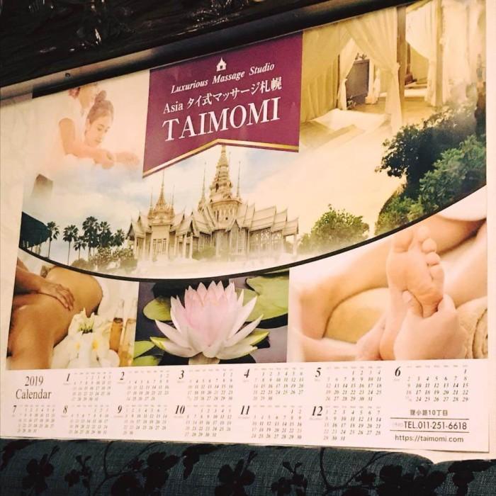 Asiaタイ式マッサージ札幌タイもみの2019年度カレンダー